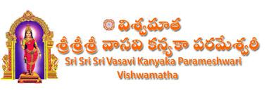Sri Sri Sri Vasavi Kanyaka parameswari logo
