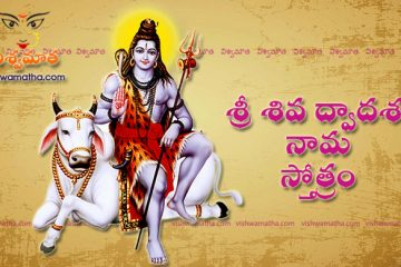 12 names of lord shiva